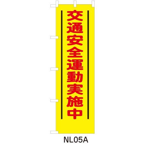 NL05A交通安全運動実施中