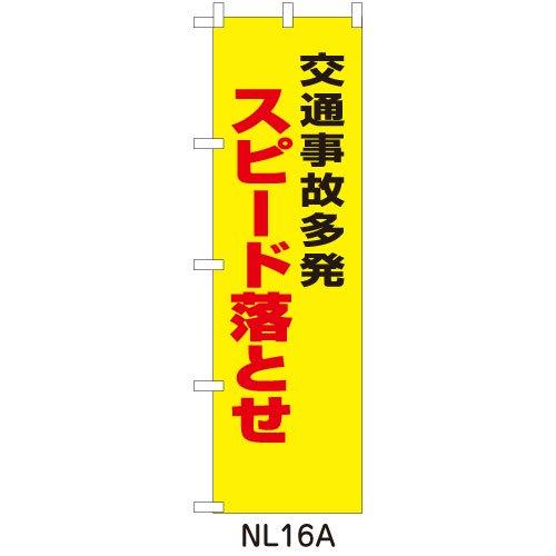 NL16A交通事故多発スピード落とせ