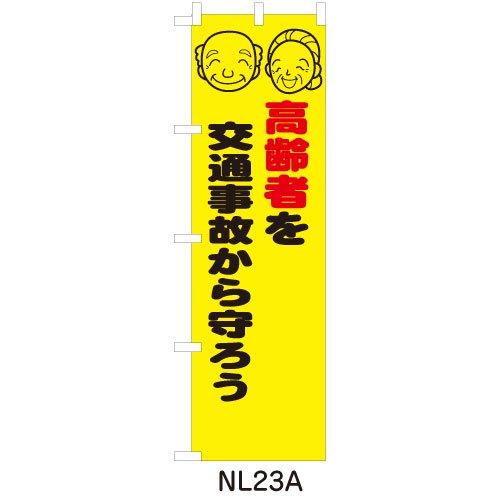 NL23A高齢者を交通事故から守ろう
