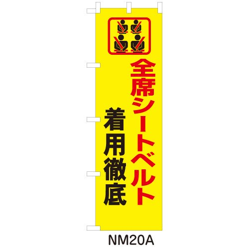 NM20A全席シートベルト着用徹底