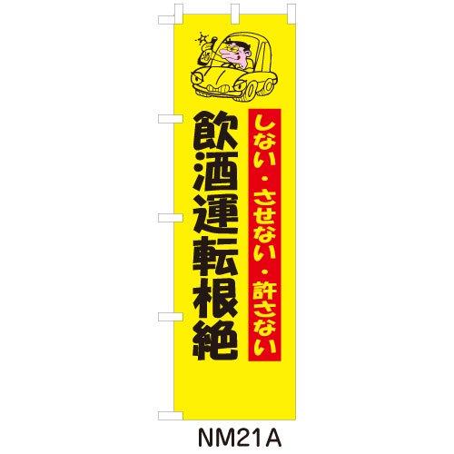 NM21A飲酒運転根絶(車)