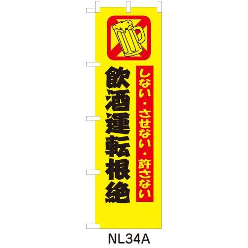 NL34A飲酒運転根絶(ビール)
