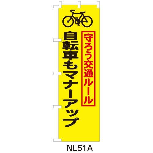 NL51A自転車もマナーアップ