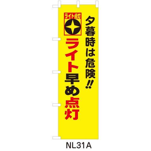 NL31A蛍光のぼり旗 ライト早め点灯
