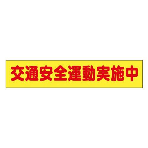 M61A蛍光・蛍光反射マグ                      100×500mm
