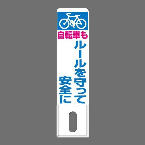 HN33A自転車もルールを守って安全に