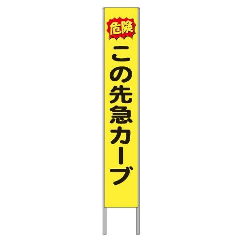 K05A反射立て看板<br/>価格5,830円(税込)〜