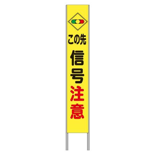 K08A反射立て看板<br/>価格5,830円(税込)〜