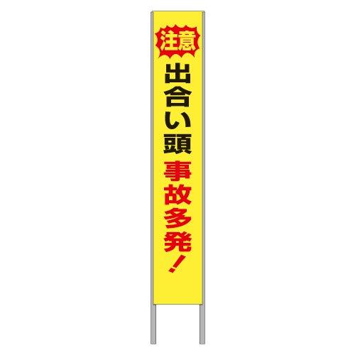 K12A反射立て看板<br/>価格5,830円(税込)〜