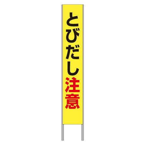 K13A反射立て看板<br/>価格5,830円(税込)〜