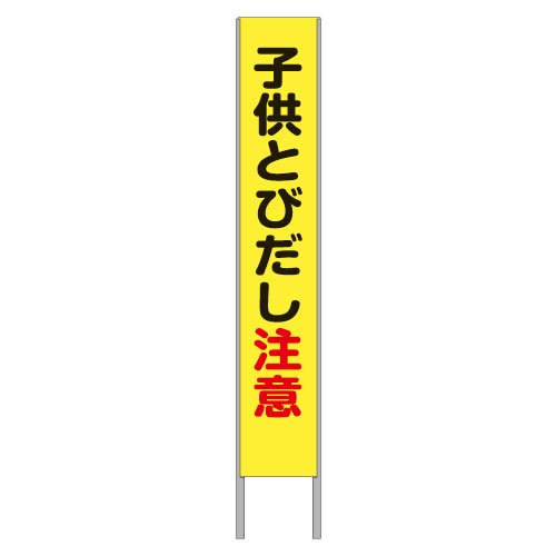 K14A反射立て看板<br/>価格5,830円(税込)〜