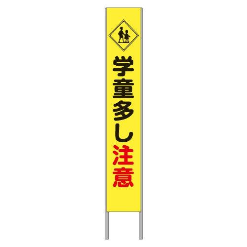 K16A反射立て看板<br/>価格5,830円(税込)〜