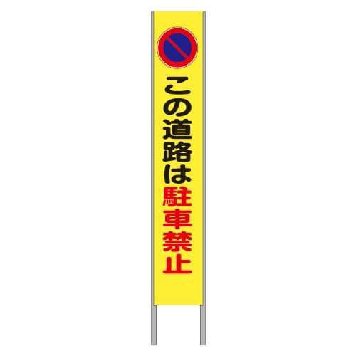 K17A反射立て看板<br/>価格5,830円(税込)〜