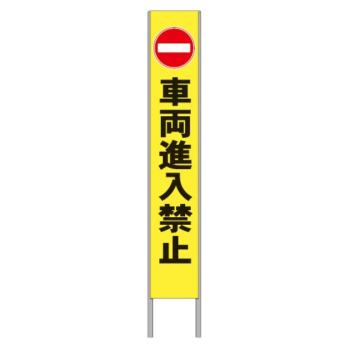 K24A反射立て看板<br/>価格5,830円(税込)〜