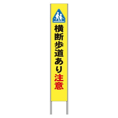 K25A反射立て看板      価格5,830円(税込)〜