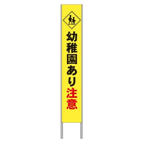 K27A反射立て看板      価格5,830円(税込)〜