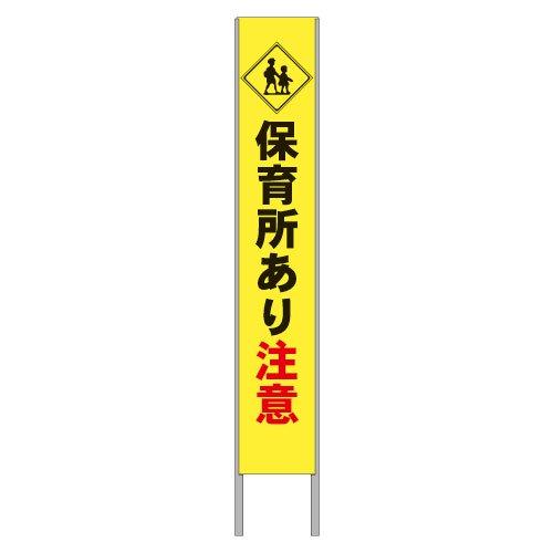 K28A反射立て看板      価格5,830円(税込)〜