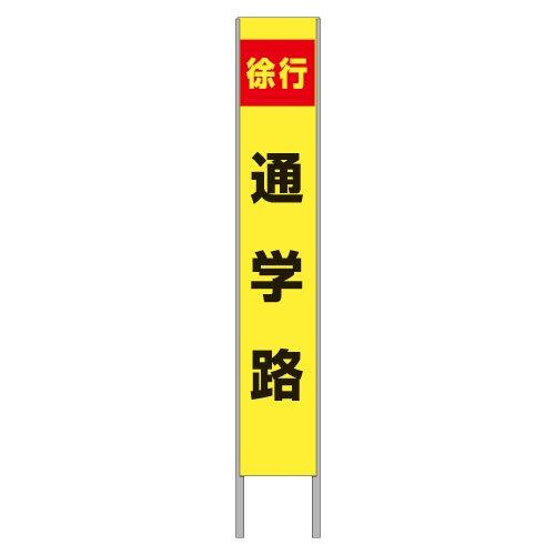 K32A反射立て看板      価格5,830円(税込)〜