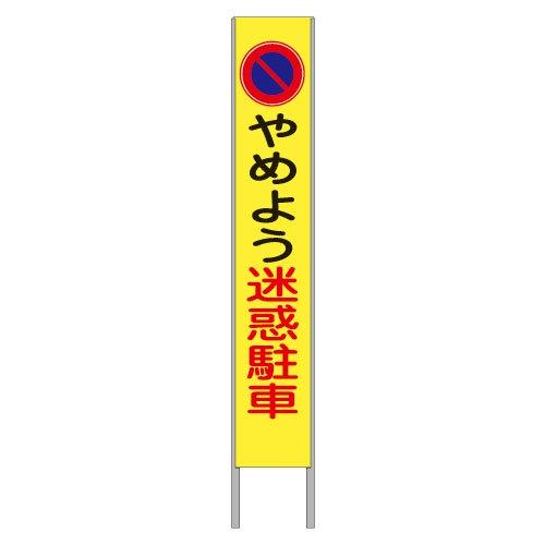 K49A反射立て看板      価格5,830円(税込)〜