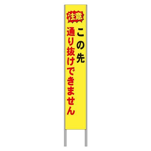 K53A反射立て看板     価格5,830円(税込)〜