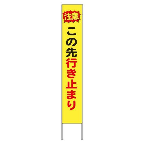 K54A反射立て看板      価格5,830円(税込)〜