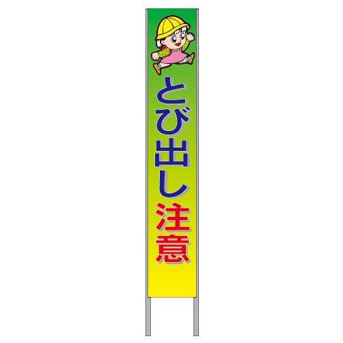 K61Aフルカラー反射看板 価格7,590円(税込)〜