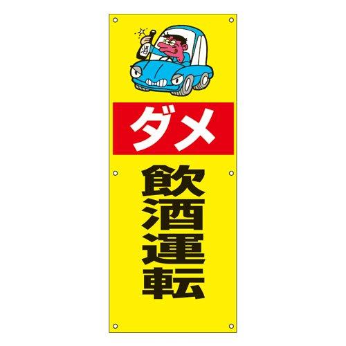 CS03Aミニ幕(縦)