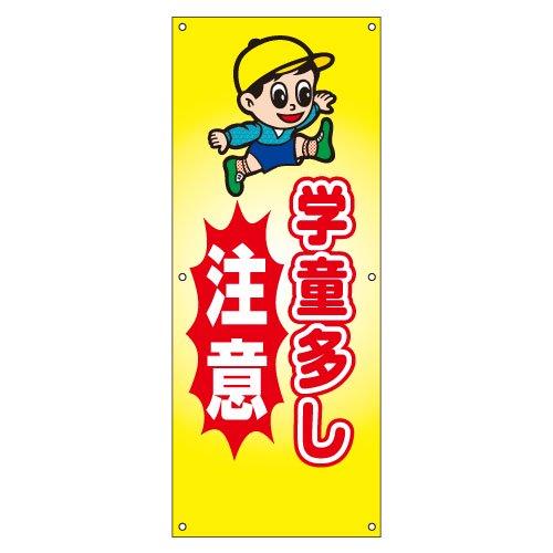 CS23Aミニ幕(縦)