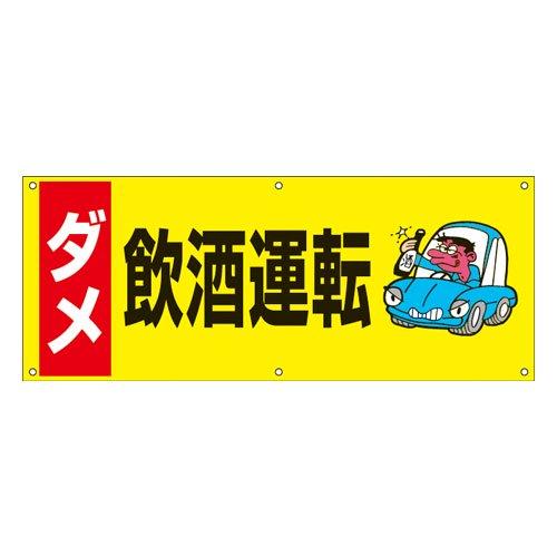 CS08Aミニ幕(横)