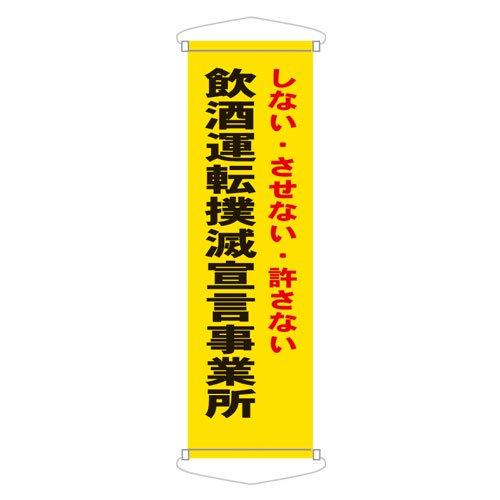 CN54Aたれ幕