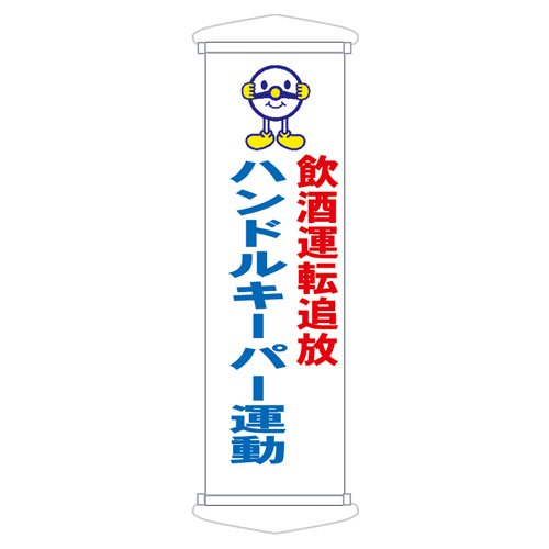 CN56Aたれ幕