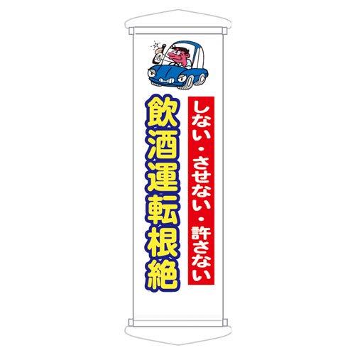 CN58Aたれ幕
