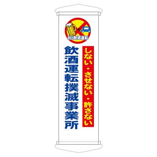 CN59Aたれ幕