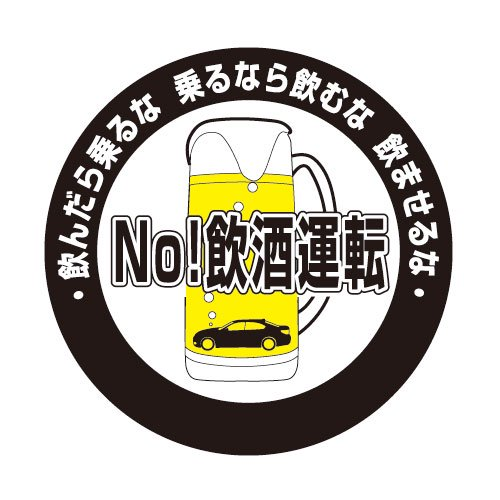 SC03A飲酒運転防止ステ