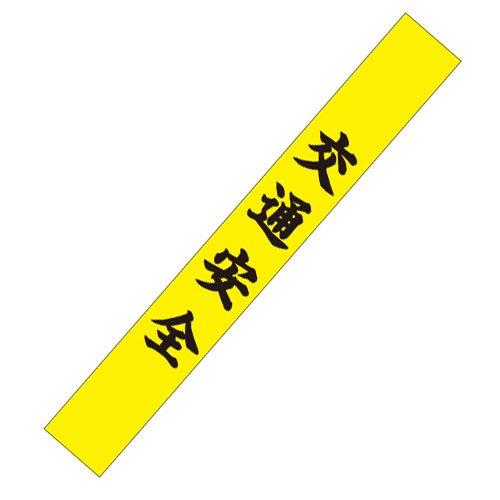 W21Aタスキ無反射・文字反射 価格519円(税込)〜