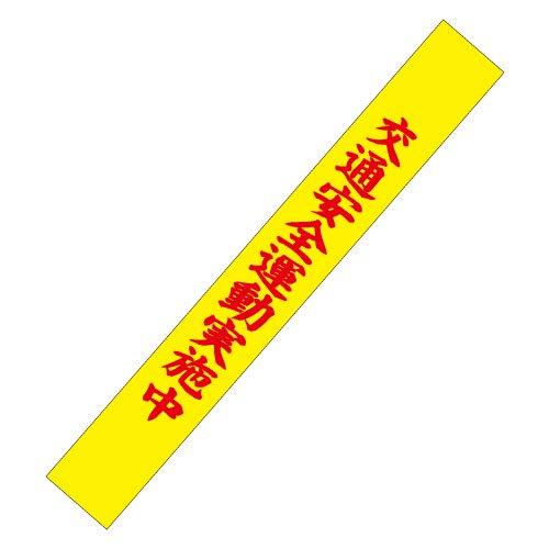 W22Aタスキ無反射・文字反射 価格519円(税込)〜