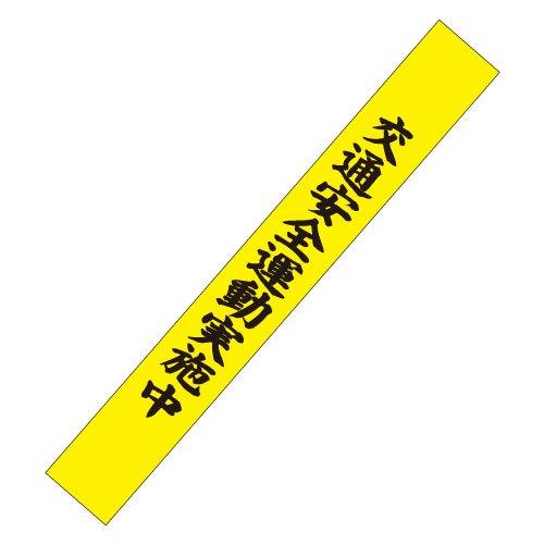 W23Aタスキ無反射・文字反射 価格519円(税込)〜