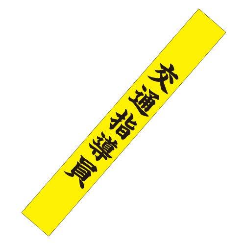 W25Aタスキ無反射・文字反射 価格519円(税込)〜