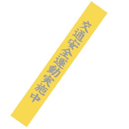 WN58A反射文字タスキ(布製)