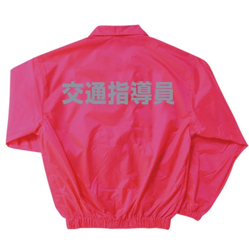 BN31A-Pブルゾン                       蛍光ピンク色(反射文字入り)