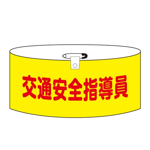 WN05A交通安全腕章