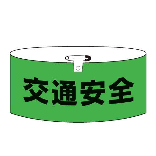 WN06A交通安全腕章