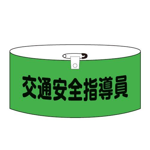 WN07A交通安全腕章