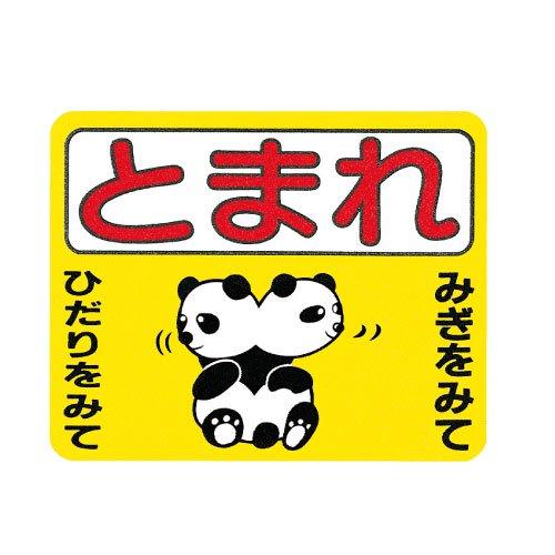 R02Aストップマーク      価格680円(税込)〜