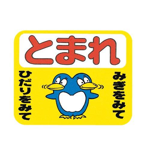 R03Aストップマーク      価格680円(税込)〜
