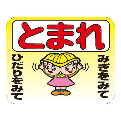 R87AフルカラーUV反射ストップマーク 価格1,100円(税別)〜