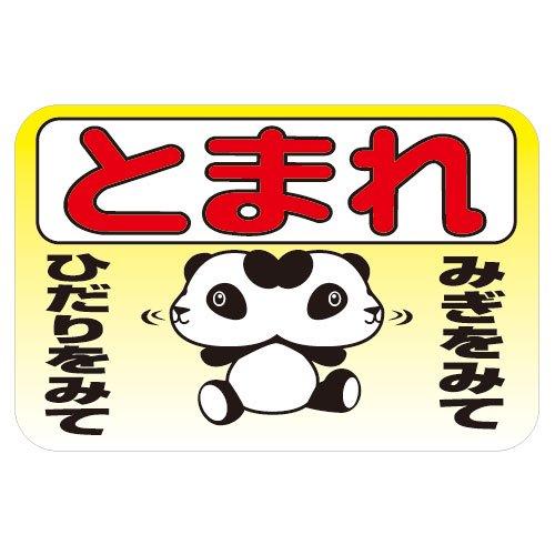 R88AフルカラーUV反射ストップマーク 価格1,100円(税別)〜