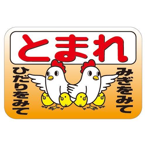 R81AフルカラーUV反射ストップマーク 価格1,100円(税別)〜
