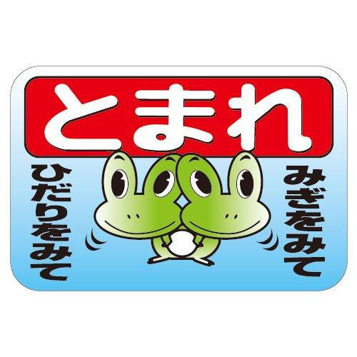 R82AフルカラーUV反射ストップマーク 価格1,100円(税別)〜