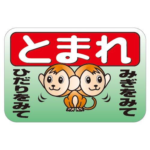 R84AフルカラーUV反射ストップマーク 価格1,100円(税別)〜